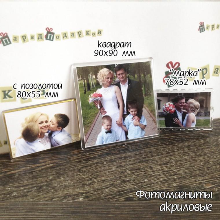 """Фотомагнит """"С позолотой"""" (акриловый)"""