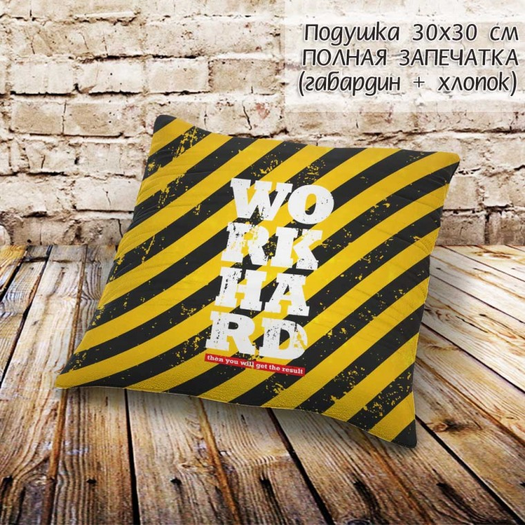 "Подушка ""Work hard"" by Polivanov"